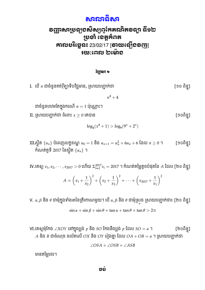 Kampotprovince23-02-17g12-2.png